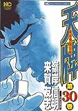 天牌 30―麻雀飛龍伝説 (ニチブンコミックス)