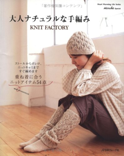 大人ナチュラルな手編み—Knit factory (Heart Warming Life Series)