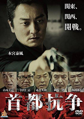 首都抗争 [DVD]