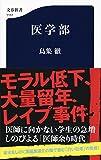 「医学部 (文春新書)」販売ページヘ