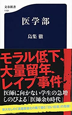 医学部 (文春新書 1151)