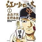 江川と西本(1)【期間限定 無料お試し版】 (ビッグコミックス)