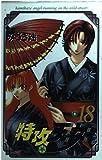 特攻天女 18 (少年チャンピオン・コミックス)