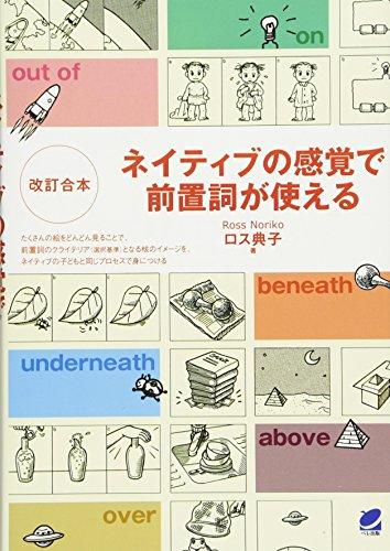 改訂合本 ネイティブの感覚で前置詞が使えるの詳細を見る
