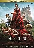 五日物語-3つの王国と3人の女-[DVD]