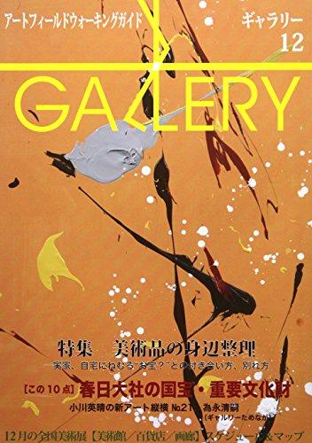 ギャラリー 2017 Vol.12―アートフィールドウォーキングガイド 特集:[この10点]春日大社の国宝・重要文化財