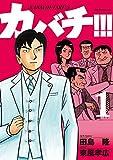 ★【100%ポイント還元】【Kindle本】カバチ!!! -カバチタレ!3- 1~3 (モーニングコミックス)が特価!