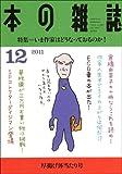 本の雑誌342号