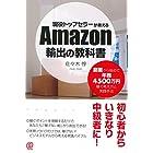 現役トップセラーが教えるAmazon輸出の教科書