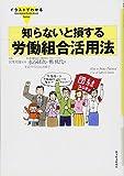 イラストでわかる 知らないと損する労働組合活用法 (Illustrated GuideBook Series) 画像