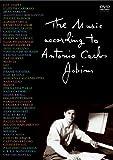 アントニオ・カルロス・ジョビン 素晴らしきボサノヴァの世界 [DVD]