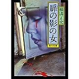 扉の影の女 (角川文庫 緑 304-26)