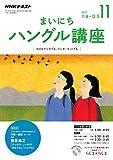 NHKラジオ まいにちハングル講座 2017年 11月号 [雑誌] (NHKテキスト)