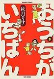 おうちがいちばん (5) (バンブーコミックス 4コマセレクション)