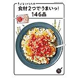 きじまりゅうたの食材2つでうまいっ!146品 (ヒットムック料理シリーズ)