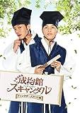 トキメキ☆成均館スキャンダル<ディレクターズカット版>スペシャルプライスDVD-BOX2