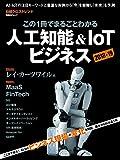 この1冊でまるごとわかる 人工知能&IoTビジネス2018-19 (日経BPムック)