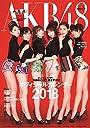 AKB48グループ オフィシャルカレンダー2018 ( カレンダー )