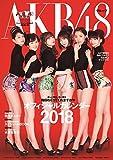 AKB48グループ オフィシャルカレンダー2018 ([カレンダー])
