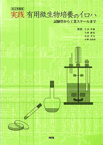 改訂増補版 実践有用微生物培養のイロハ―試験管から工業スケールまで