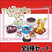 ORCARA 洋菓子の物語 ミニチュア食品サンプル 【全8種セット(フルコンプ)】