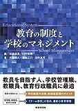 教育の制度と学校のマネジメント