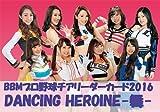 BBM 2016 プロ野球チアリーダーカード DANCING HEROINE -舞-BOX