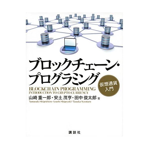 ブロックチェーン・プログラミング 仮想通貨入門 ...の商品画像