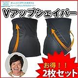 【ヒロミさん考案】Vアップシェイパー 2枚組 ブラック ◆Lサイズ◆ -