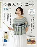 今編みたいニット春夏2018 (レディブティックシリーズno.4567)