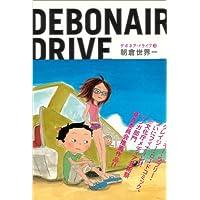 デボネア・ドライブ 3 (ビームコミックス)