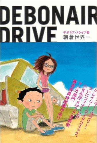 デボネア・ドライブ 3 (ビームコミックス)の詳細を見る