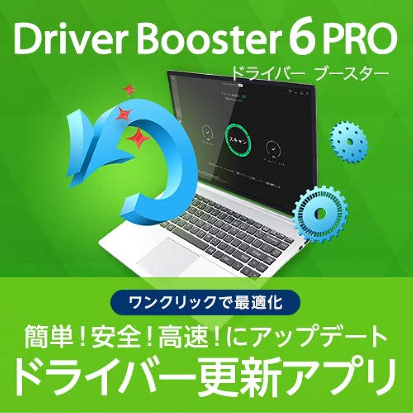 アーカイブ残酷な単独で【無料版】 Driver Booster 6 Free 【ドライバー?コンポーネントをワンクリックで高速更新/PC待機中に自動更新/ドライバーのバックアップと復元】|ダウンロード版