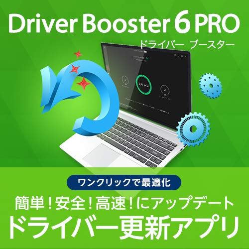 【無料版】 Driver Booster 6 Free 【ドライバー・コンポーネントをワンクリックで高速更新/PC待機中に自動更新/ドライバーのバックアップと復元】|ダウンロード版