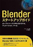 Blenderスタートアップガイド -オープンソースで作る3Dモデル、アニメーション、ゲーム-