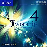 Jworship 4 (The Anointing of Praise given to Japan) (Korean Ver.)