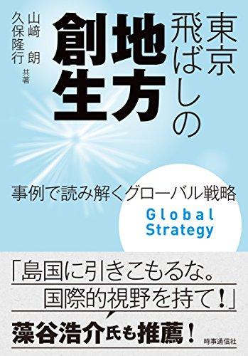東京飛ばしの地方創生  —事例で読み解くグローバル戦略—