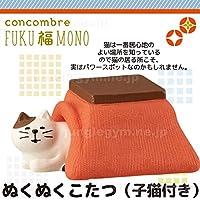 デコレ コンコンブル お正月 ぬくぬくこたつ (子猫付き) Decole concombre