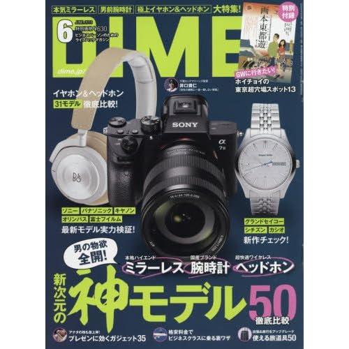DIME(ダイム) 2018年 06 月号 [雑誌]