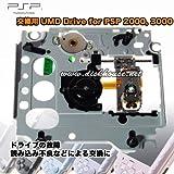 SONY PSP 2000 3000用 UMDドライブ レンズユニット KHM-420BAA