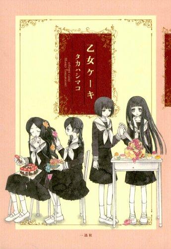 乙女ケーキ (百合姫コミックス) -