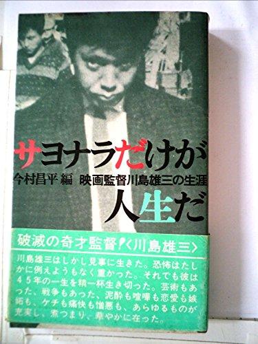 サヨナラだけが人生だ—映画監督川島雄三の一生 (1969年)