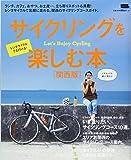 サイクリングを楽しむ本 関西版 (エルマガムック)
