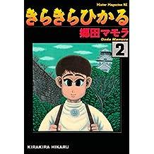 きらきらひかる(2) (モーニングコミックス)