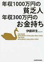年収1000万円の貧乏人 年収300万円のお金持ち (中経の文庫)