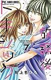 放課後トキシック(7) (フラワーコミックス)