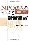 NPO法人のすべて〔増補10版〕: 特定非営利活動法人の設立・運営・会計・税務