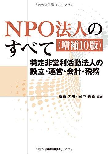 NPO法人のすべて〔増補10版〕: 特定非営利活動法人の設立・運営・会計・税務の詳細を見る