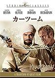 カーツーム[DVD]