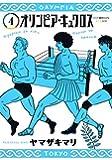 オリンピア・キュクロス コミック 1-4巻セット [コミック] ヤマザキマリ